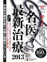 週刊朝日増刊号『 新「名医」の最新治療 2013』11月25日号