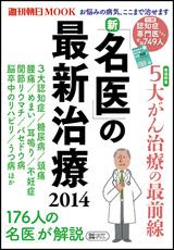 週刊朝日増刊号『 新「名医」の最新治療 2014』12月10日号